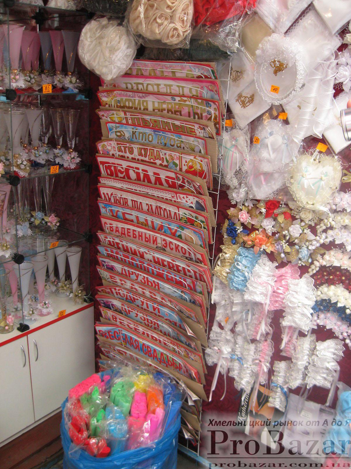 Хмельницкий рынок: Шуточные номера для свадебных кортежей