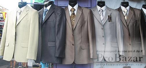Хмельницкий рынок: качественные мужские костюмы