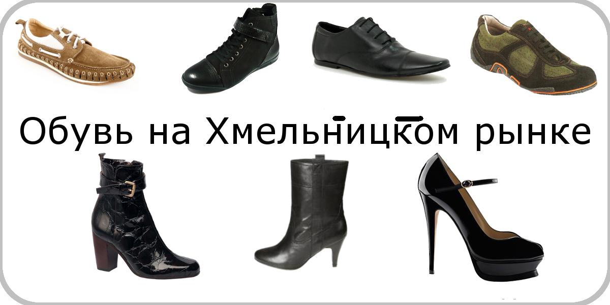 Мужская и женская обувь на Хмельницком рынке